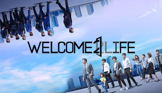 Welcome2Life(韓ドラ)の動画配信は?あらすじや相関図(キャスト)は?【話題の最新作韓ドラ】